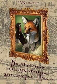 """Книга """"Волшебные штуковины мистера Лиса."""" читать онлайн"""