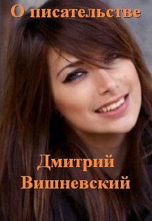 """Книга """"О писательстве"""" читать онлайн"""