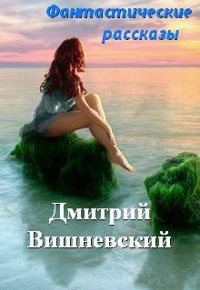 """Книга """"Фантастические рассказы"""" читать онлайн"""