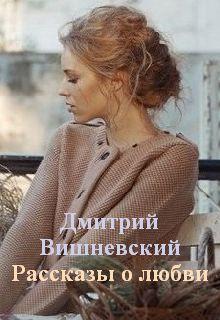 """Книга """"Рассказы о любви"""" читать онлайн"""