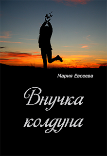 "Книга ""Внучка колдуна"" читать онлайн"