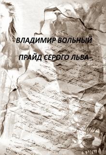 """Libro. """"Прайд Серого Льва"""" Leer en línea"""