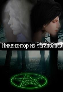 """Книга """"Инквизитор из мегаполиса"""" читать онлайн"""