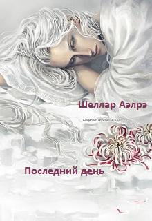 """Книга """"Последний день"""" читать онлайн"""