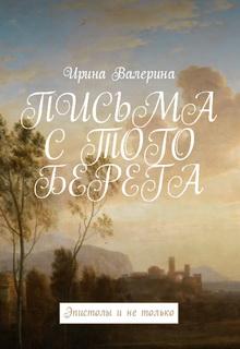 """Книга """"Письма с того берега"""" читать онлайн"""