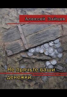 """Книга """"Не прячьте ваши денежки......"""" читать онлайн"""