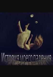 """Книга """"История о моем падении"""" читать онлайн"""