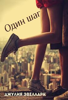 """Книга """"Один шаг"""" читать онлайн"""
