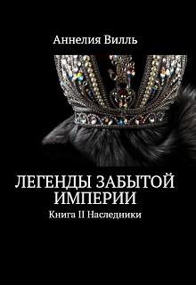 """Обложка книги """"Легенды забытой Империи ii Наследники"""""""