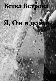 """Книга """"Я, Он и дождь."""" читать онлайн"""