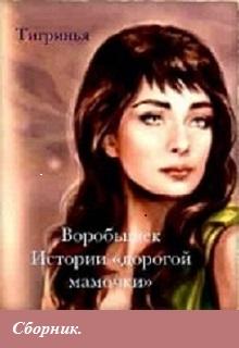 """Книга """"Воробышек. Истории «дорогой мамочки»"""" читать онлайн"""