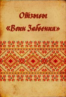 """Книга """"Отзывы """"Воин Забвения"""""""" читать онлайн"""