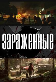 """Обложка книги """"Зараженные"""""""