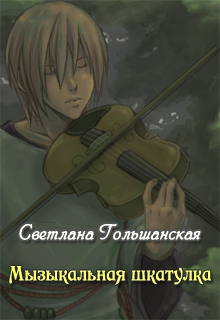"Книга ""Музыкальная шкатулка"" читать онлайн"