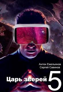 "Книга ""Царь зверей 5"" читать онлайн"