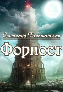 """Книга. """"Форпост"""" читать онлайн"""