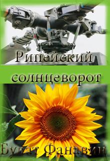 """Книга """"Рипейский солнцеворот"""" читать онлайн"""