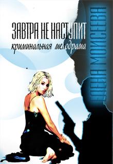 """Книга """"Завтра не наступит"""" читать онлайн"""