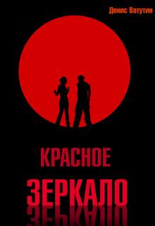 """Книга. """"Красное Зеркало. Легенда сумасшедшего (1-часть)"""" читать онлайн"""