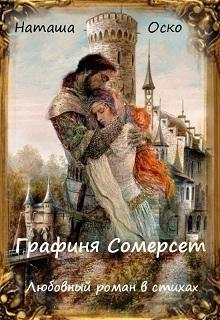 """Книга """"Графиня Сомерсет"""" читать онлайн"""