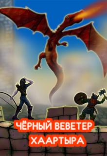 "Книга ""Чёрный ветер Хаартыра"" читать онлайн"