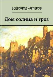 """Книга """"Дом солнца и гроз"""" читать онлайн"""