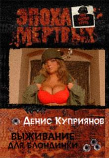 """Книга """"Выживание для блондинки"""" читать онлайн"""