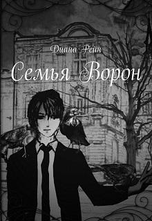 """Книга """"Семья Ворон"""" читать онлайн"""