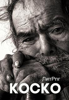"""Книга """"Коско"""" читать онлайн"""