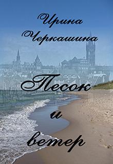 """Книга """"Песок и ветер"""" читать онлайн"""