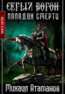 """Книга """"Серый Ворон. Паладин смерти."""" читать онлайн"""