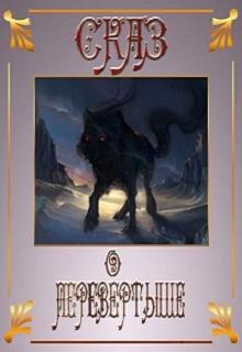 """Книга """"Сказ о перевертыше"""" читать онлайн"""