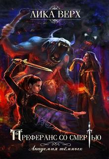 """Книга """"Академия темных. Преферанс со Смертью"""" читать онлайн"""