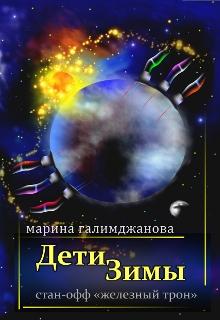 """Книга """"Дети Зимы """" читать онлайн"""