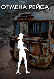 """Книга """"Отмена рейса"""" читать онлайн"""