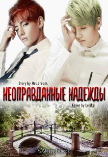 """Книга """"Неоправданные надежды """" читать онлайн"""