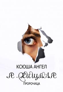 """Книга """"Я - хищная. Пророчица"""" читать онлайн"""