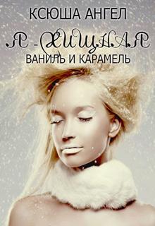 """Книга """"Я - хищная. Ваниль и карамель"""" читать онлайн"""