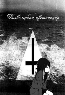 """Книга """"Дьявольская цветочница"""" читать онлайн"""
