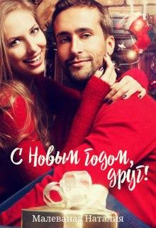 """Книга """"С Новым годом, друг!"""" читать онлайн"""