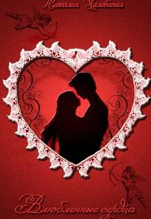 """Книга """"Миссия: Влюбленные сердца или Купидон сказал, Купидон сделал"""" читать онлайн"""