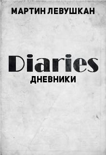 """Книга """"Дневники"""" читать онлайн"""