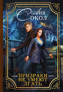 """Книга """"Призраки не умеют лгать"""" читать онлайн"""