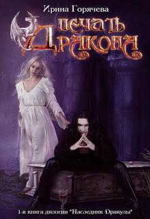"""Книга """"Наследник Дракулы-1. Печать Дракона"""" читать онлайн"""