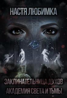 """Книга """"Заклинательница Духов - Академия Света и Тьмы"""" читать онлайн"""