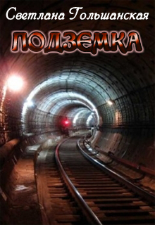 "Книга ""Подземка"" читать онлайн"