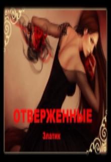 """Книга """"Отверженные"""" читать онлайн"""