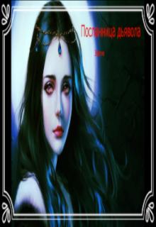 """Книга """"Посланница Дьявола"""" читать онлайн"""