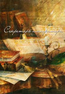 """Книга """"Секретарь императора"""" читать онлайн"""