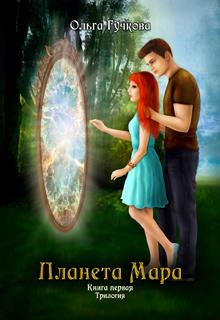 "Книга ""Планета Мара. Книга первая. "" читать онлайн"